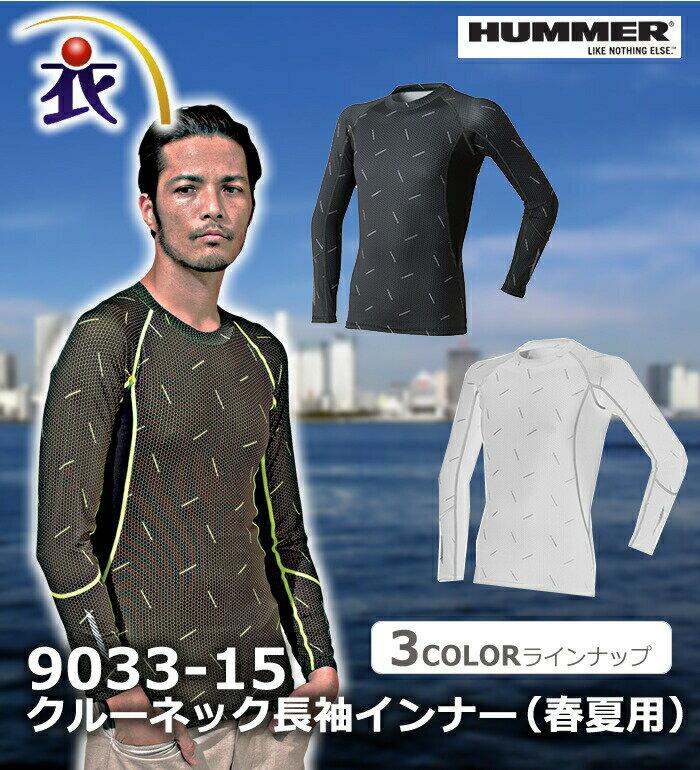 9033-15 クルーネック長袖インナー(春夏用) HUMMER(ハマー)作業服・作業着 アンダーウェア・コンプレッション