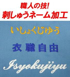刺しゅうネーム加工(刺繍 名入れ オリジナル プレゼント)