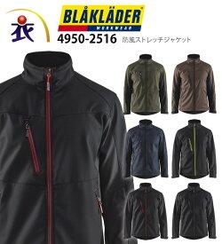 BLAKLADER(ブラックラダー) 4950-2516 防風ストレッチジャケットメンズ 作業服・作業着 ジャンパー・ブルゾン