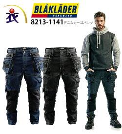 BLAKLADER(ブラックラダー) 8213-1141 デニムカーゴパンツメンズ コーデュラ作業服・作業着 ズボン