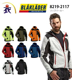 BLAKLADER(ブラックラダー) 8219-2117 ジップパーカーメンズ 作業服・作業着