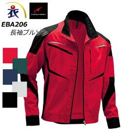 EARLYBIRD アーリーバード EBA206 長袖ブルゾン メンズ 作業服 作業着 ジャンパー ジャケット