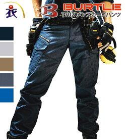 BURTLE(バートル) 1702 ノータックカーゴパンツ(秋冬用)メンズ JIS規格制電作業服・作業着 ズボン