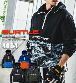 BURTLE バートル 4054 アノラックパーカー 秋冬用 メンズ 作業服 作業着 ジャンパー ジャケット