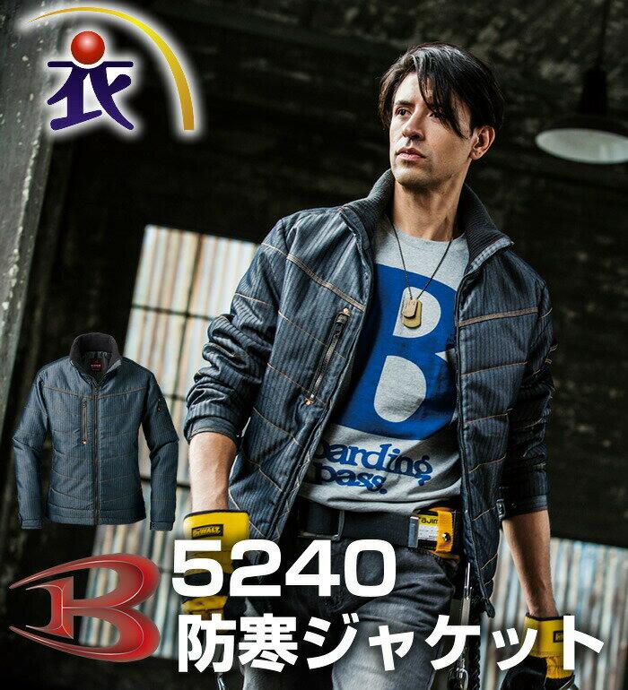 ●あす楽●5240 防寒ジャケット