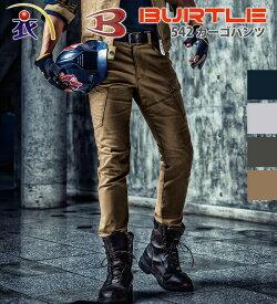 BURTLE(バートル) 542 ノータックカーゴパンツ(秋冬用)メンズ・レディース ストレッチコードピケ作業服・作業着 ズボン