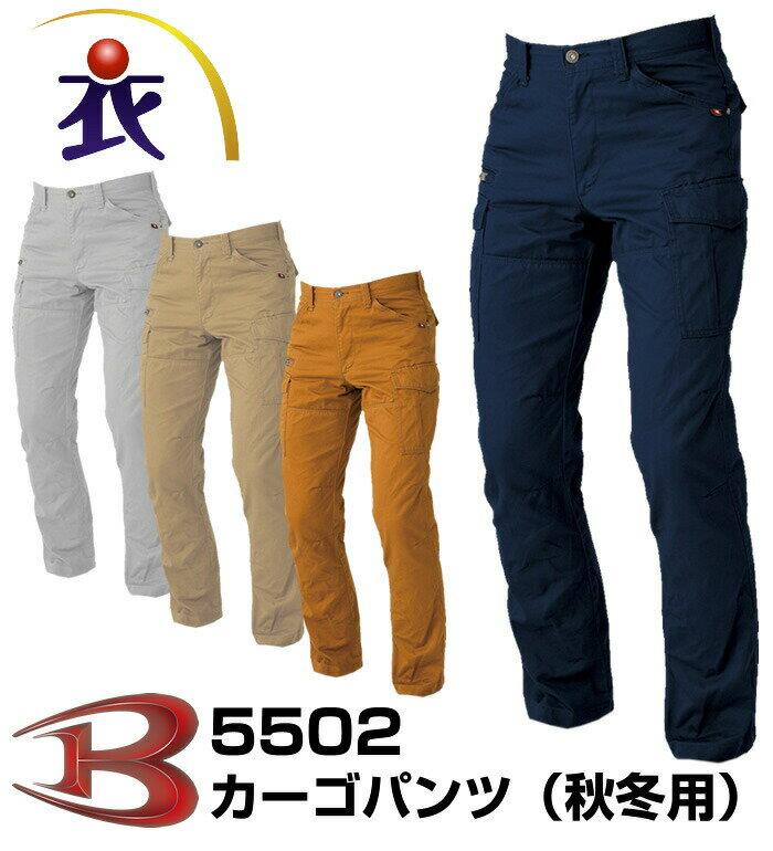 ●あす楽● 5502 カーゴパンツ(秋冬用)BURTLE(バートル)