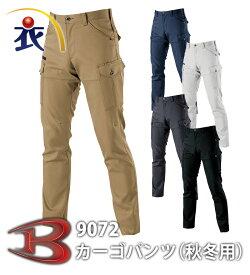 ●あす楽●9072 ノータックカーゴパンツ(秋冬用) BURTLE(バートル)作業服・作業着 ズボン
