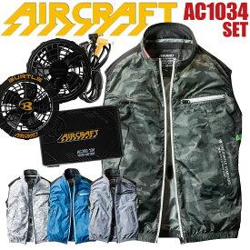【セット】空調服 バートル BURTLE AC1034 ベスト AIR CRAFT エアークラフト メンズ レディース 作業服 作業着 2021年製ブラックファン・バッテリー