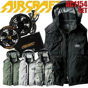 【セット】空調服 バートル BURTLE AC1154 パーカーベスト AIR CRAFT エアークラフト メンズ レディース 作業服 作業着 2021年製ブラックファン・バッテリー