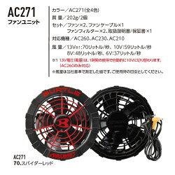 AIRCRAFTエアークラフトAC271AC260ファンバッテリーセットBURTLEバートル空調服メンズファンバッテリーセット作業服作業着