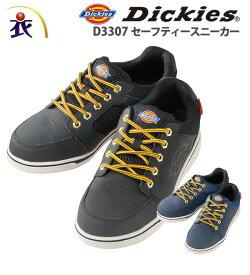 Dickies ディッキーズ D3307 セーフティースニーカー メンズ レディース ローカット 作業服 作業着 安全靴 セーフティシューズ