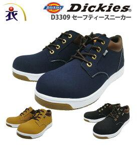 Dickies ディッキーズ D3309 セーフティースニーカー メンズ レディース 作業服 作業着 安全靴 セーフティシューズ
