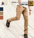 GLADIATOR グラディエーター G5003 スタイリッシュストレートパンツ メンズ レディース Gボトム ストレッチ 作業服 作業着 ズボン