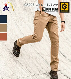 GLADIATOR(グラディエーター) G5003 スタイリッシュストレートパンツメンズ・レディース Gボトム・ストレッチ作業服・作業着 ズボン