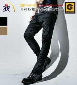 GLADIATOR(グラディエーター) G7015 クロスオーバー裾ジッパーカーゴパンツメンズ・レディース Gカーゴ・ストレッチ作業服・作業着 ズボン
