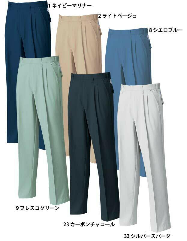 作業服・作業着・秋冬用メンズコーコス信岡(CO-COS)A1153 ツータックパンツ・ズボン