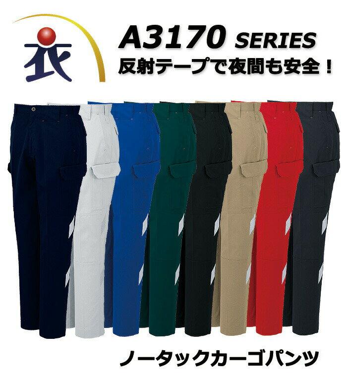 作業服・作業着・秋冬用メンズコーコス信岡(CO-COS)A3175ノータックカーゴパンツ