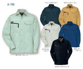 作業服 作業着・春夏用メンズ コーコス信岡 CO-COS A768長袖シャツ