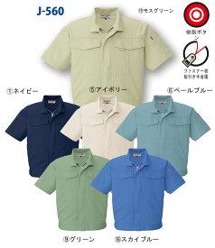 作業服・作業着・春夏用メンズコーコス信岡(CO-COS)J560 半袖ブルゾン (3L/4L/5L対応)