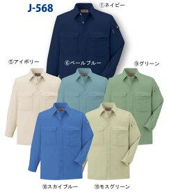作業服・作業着・春夏用メンズコーコス信岡(CO-COS)J568 長袖シャツ(3L/4L/5L対応)
