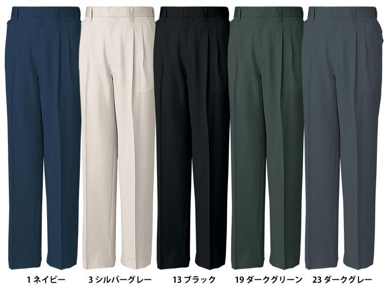 作業服・作業着・秋冬用メンズコーコス信岡(CO-COS)K7773 ツータックパンツ・ズボン