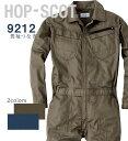 HOP-SCOT ホップスコット 9212 長袖つなぎ メンズ 作業服 作業着