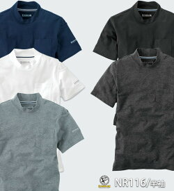 EVENRIVER イーブンリバー NR116 ハイネック半袖Tシャツ 春夏用 メンズ ドライタッチ 作業服 作業着