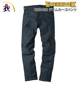 EVENRIVER(イーブンリバー) USD402 3Dストレッチデニムカーゴパンツ(秋冬用)メンズ作業服・作業着 ズボン