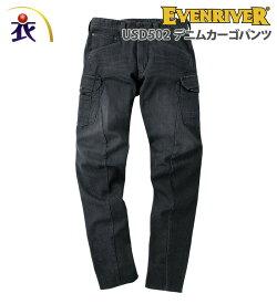 EVENRIVER(イーブンリバー) USD502 3Dストレッチブラストカーゴパンツ(秋冬用)メンズ ストレッチデニム作業服・作業着 ズボン