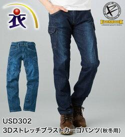 USD302 3Dストレッチブラストカーゴパンツ(秋冬用) EVENRIVER(イーブンリバー)作業服・作業着 ズボン