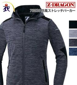 Z-DRAGON ジードラゴン 78020 防風ストレッチパーカー メンズ レディース 作業服 作業着 ジャンパー ジャケット