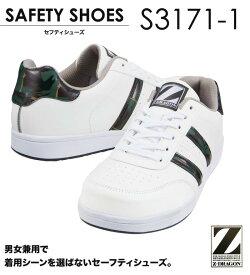 Z-DRAGON ジードラゴン S3171-1 セーフティシューズ メンズ レディース 作業服 作業着 安全靴 セーフティースニーカー