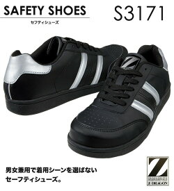 Z-DRAGON ジードラゴン S3171 セーフティシューズ メンズ レディース 作業服 作業着 安全靴 セーフティースニーカー
