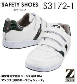 Z-DRAGON ジードラゴン S3172-1 セーフティシューズ メンズ レディース 作業服 作業着 安全靴 セーフティースニーカー