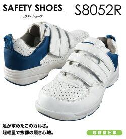 Mr.JIC ミスタージック S8052R セーフティシューズ メンズ レディース 超軽量仕様 作業服 作業着 安全靴 セーフティースニーカー