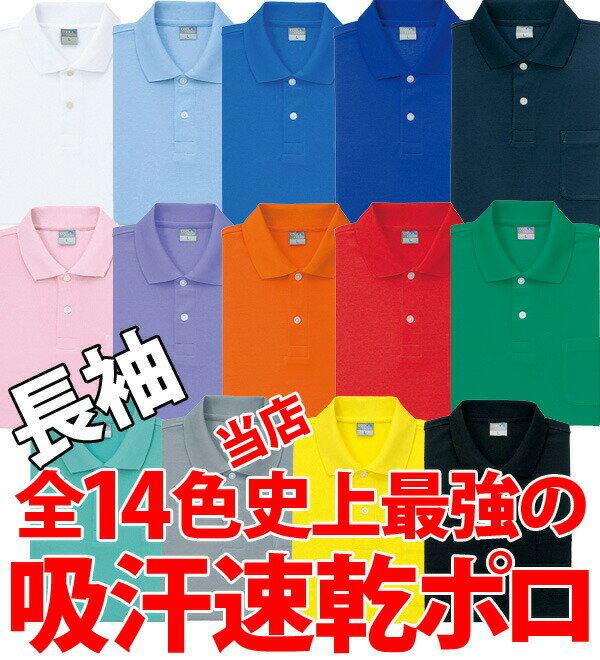 ●あす楽●9007 ハニカムメッシュ長袖ポロシャツ【一押し】