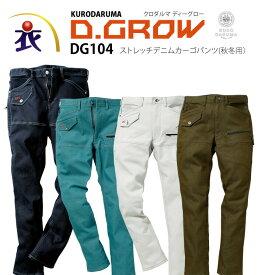 D.GROW(ディーグロー) DG104 ストレッチデニムカーゴパンツ(秋冬用)メンズ 作業服・作業着 ズボン