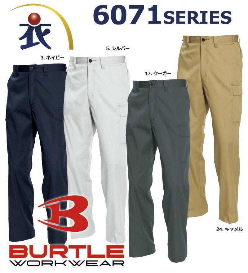 ●あす楽●秋冬用メンズバートル(BURTLE)作業服をカッコつけろ!6072 カーゴパンツ・ズボン 混紡/綿・ポリエステルあす楽対応