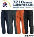 かっこいい作業服 かっこいい作業着・秋冬用メンズ バートル BURTLE 7212 男女兼用防寒パンツ 3L 4L 5L対応 作業パン…