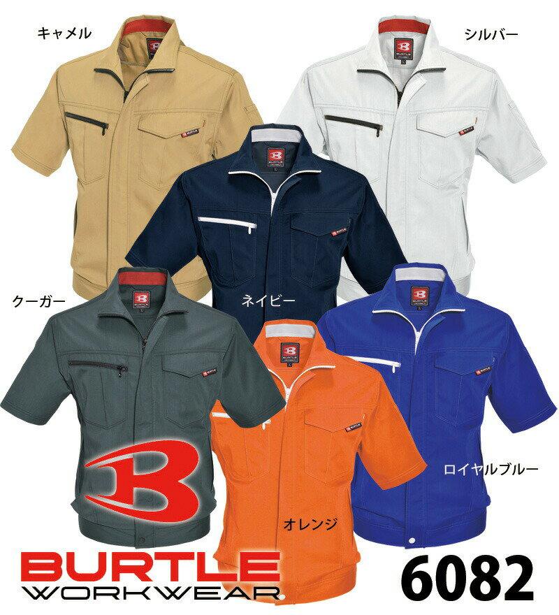 ●あす楽●かっこいい作業服・かっこいい作業着・春夏用メンズバートル(BURTLE)6082半袖ジャケット(3L/4L/5L対応)