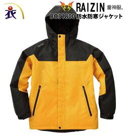 雷神服 BO31800 防水防寒ジャケット(発熱体・バッテリーは別売り)メンズ 作業服・作業着 ジャンパー・ブルゾン