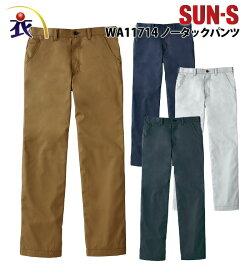 SUN-S(サンエス) WA11714 ノータックパンツ(春夏用)メンズ 作業服・作業着 ズボン・スラックス