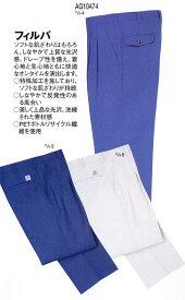 AG10474 ツータックパンツ・ズボン (春夏用)/作業服・作業着