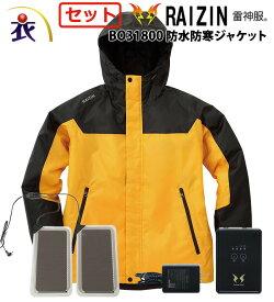 雷神服 BO31800 防水防寒ジャケットメンズ 作業服・作業着 ジャンパー・ブルゾン【セット】