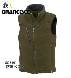 GRANCISCO(グランシスコ) GC5101 防寒ベストメンズ 作業服・作業着