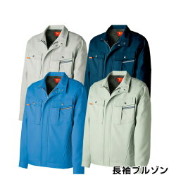 TU9700 長袖ブルゾン 秋冬用 作業服 作業着 3L 4L 6L対応 大きいサイズ対応