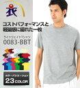 ライトウェイトTシャツ【3L対応】【大きいサイズ対応】(作業服 作業着 白 無地 赤 レッド カジュアル 軽量 メンズ レ…