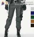 TS DESIGN(ティーエスデザイン) 53141 レディースカーゴパンツ(秋冬用)レディース ストレッチ作業服・作業着 ズボン