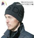 TS DESIGN(ティーエスデザイン) 842916 リバーシブルニット帽メンズ・レディース 作業服・作業着